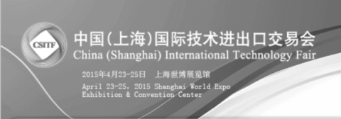 Our LIBS Interaction Chamber on the China (Shanghai) International Technology Fair